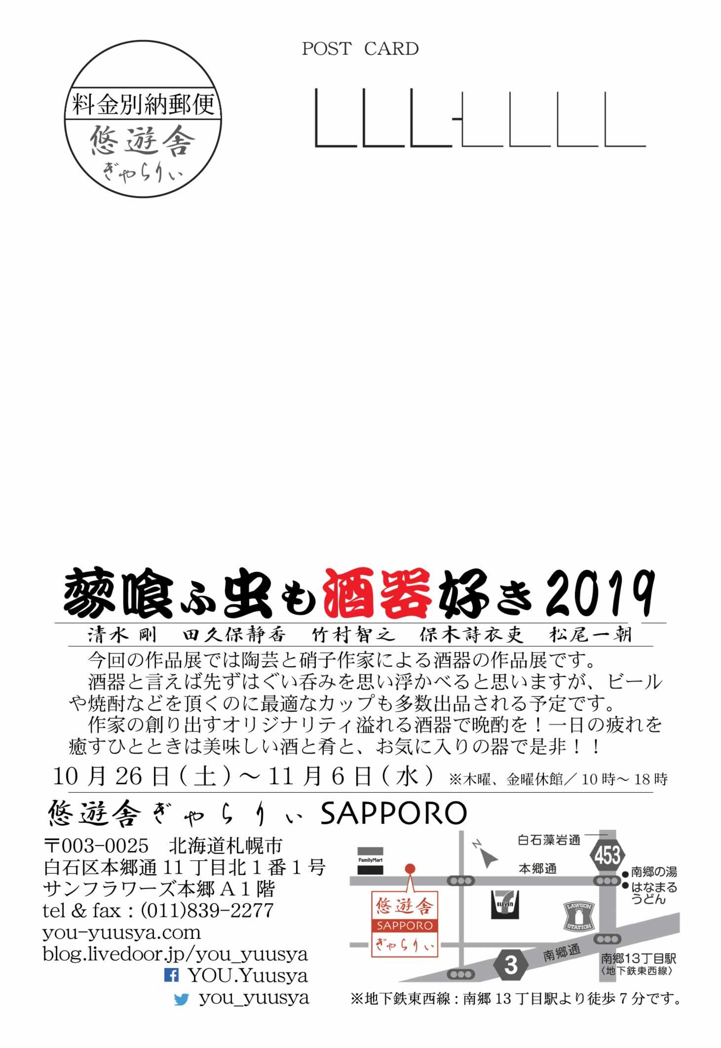 蓼喰ふ虫も酒器好き 2019 | 悠遊舎ぎゃらりぃ SAPPORO - 札幌市白石区 ...