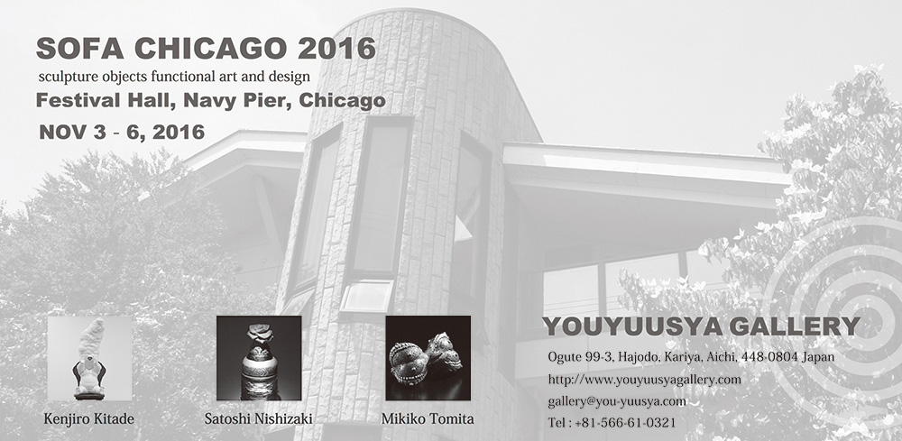 SOFA CHICAGO 2016